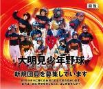 大明見少年野球では団員を募集しております